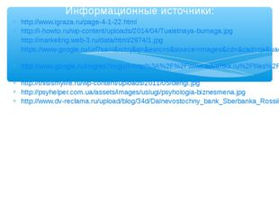 http://www.igraza.ru/page-4-1-22.html http://i-howto.ru/wp-content/uploads/20