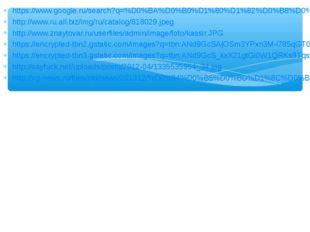 https://www.google.ru/search?q=%D0%BA%D0%B0%D1%80%D1%82%D0%B8%D0%BD%D0%BA%D0%