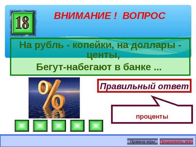 На рубль - копейки, на доллары - центы, Бегут-набегают в банке ... ВНИМАНИЕ !...