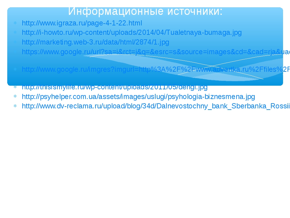 http://www.igraza.ru/page-4-1-22.html http://i-howto.ru/wp-content/uploads/20...