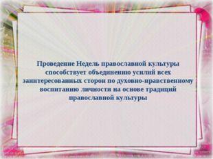Проведение Недель православной культуры способствует объединению усилий всех