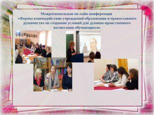 Межрегиональная он-лайн конференция «Формы взаимодействия учреждений образова