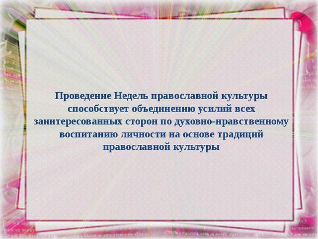 Проведение Недель православной культуры способствует объединению усилий всех...