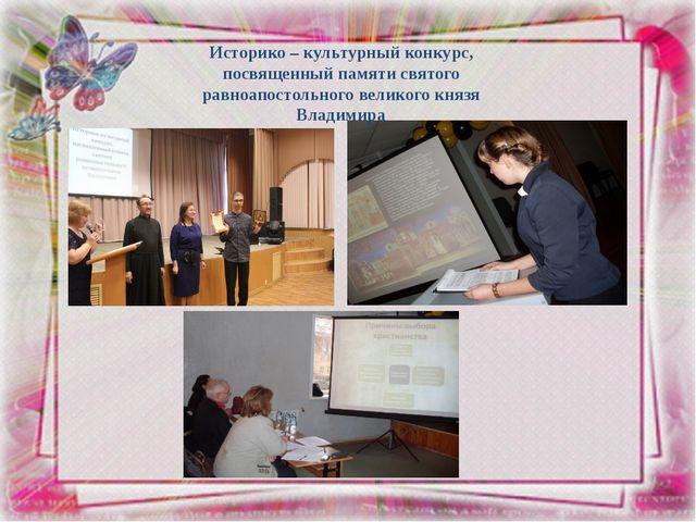 Историко – культурный конкурс, посвященный памяти святого равноапостольного в...