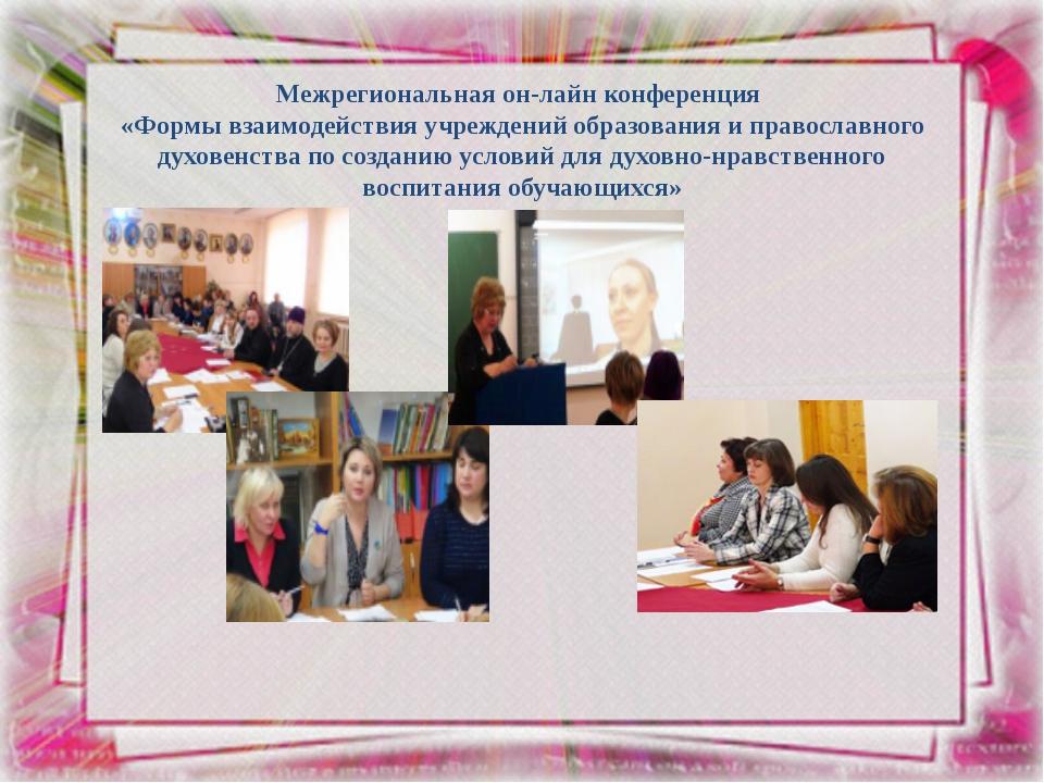 Межрегиональная он-лайн конференция «Формы взаимодействия учреждений образова...