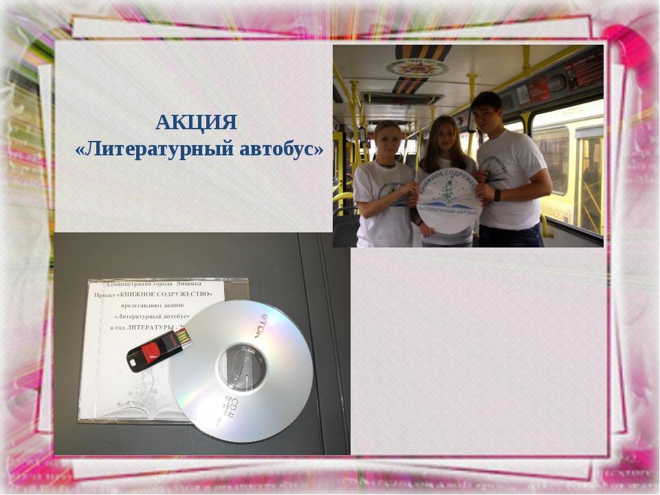 АКЦИЯ «Литературный автобус»