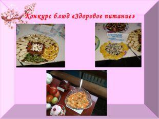 Конкурс блюд «Здоровое питание»