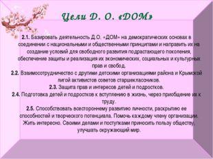 Цели Д. О. «ДОМ» 2.1. Базировать деятельность Д.О. «ДОМ» на демократических о