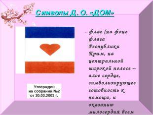 Символы Д. О. «ДОМ» Утвержден на собрании №2 от 30.03.2001 г. - флаг (на фоне