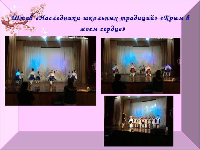 Штаб «Наследники школьных традиций» «Крым в моем сердце»