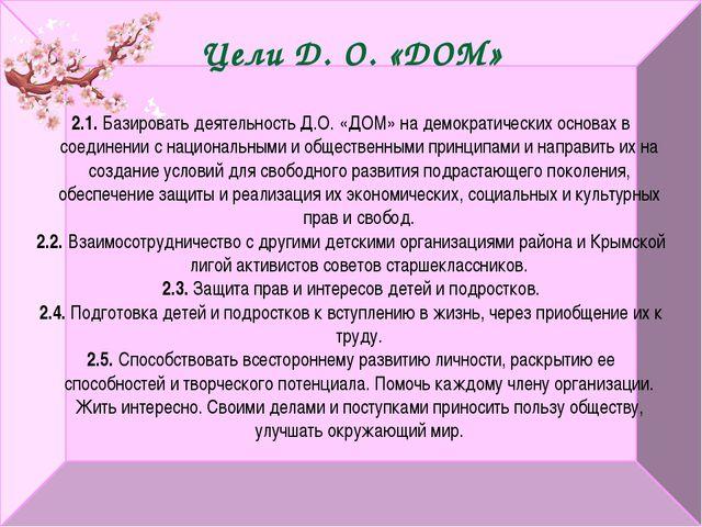 Цели Д. О. «ДОМ» 2.1. Базировать деятельность Д.О. «ДОМ» на демократических о...