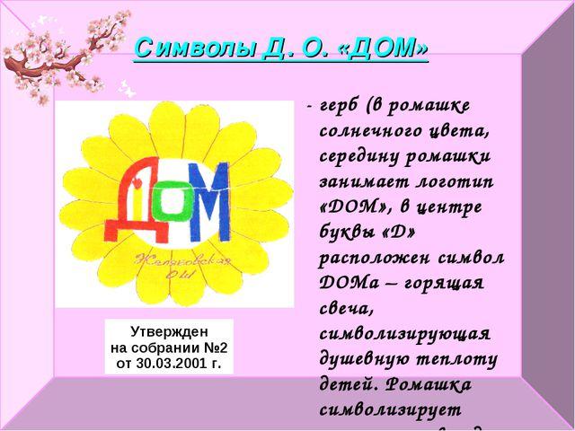 Символы Д. О. «ДОМ» Утвержден на собрании №2 от 30.03.2001 г. - герб (в ромаш...