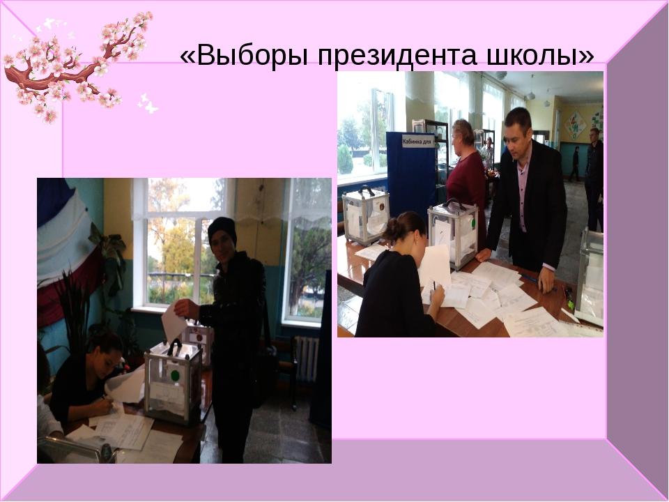 «Выборы президента школы»