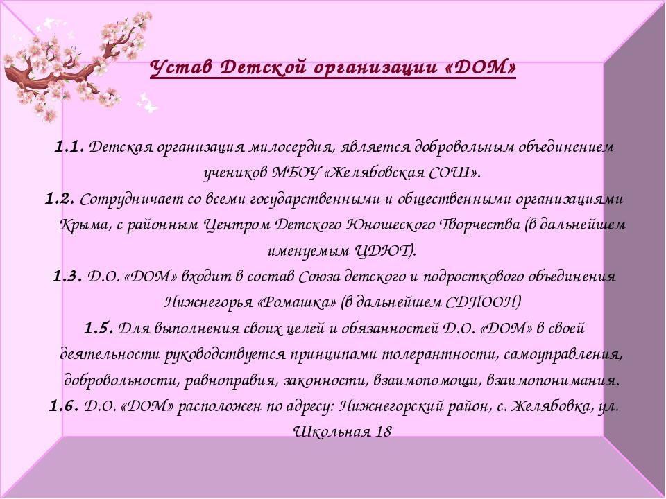 Устав Детской организации «ДОМ» 1.1. Детская организация милосердия, является...