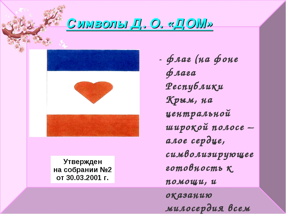 Символы Д. О. «ДОМ» Утвержден на собрании №2 от 30.03.2001 г. - флаг (на фоне...