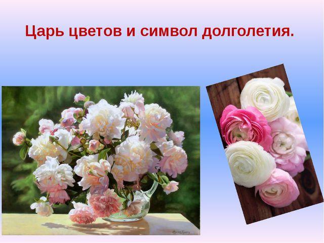 Царь цветов и символ долголетия.