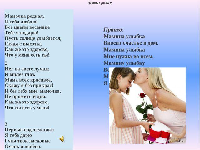 """Мамина улыбка"" Припев: Мамина улыбка Вносит счастье в дом. Мамина улыбка Мне..."