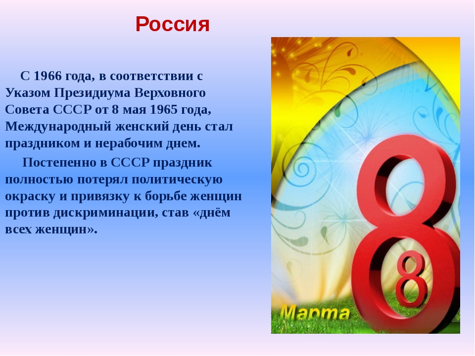 Россия  С 1966 года, в соответствии с Указом Президиума Верховного Совета...