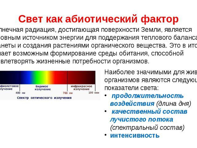 Свет как абиотический фактор Солнечная радиация, достигающая поверхности Земл...