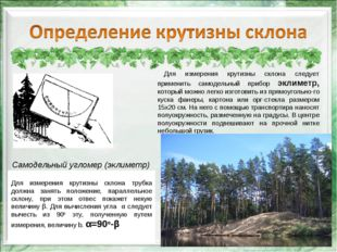 * * Самодельный угломер (эклиметр) Для измерения крутизны склона следует прим