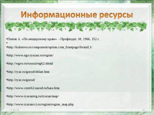 * * Попов А. «По мещерскому краю». - Профиздат, М, 1966, 152 с. http://koloto