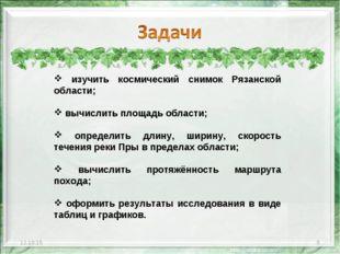 * * изучить космический снимок Рязанской области; вычислить площадь области;