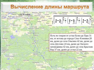 Путь по озерам от устья Бужи до Пры 31 км, от истока до города Спас-Клепики 2