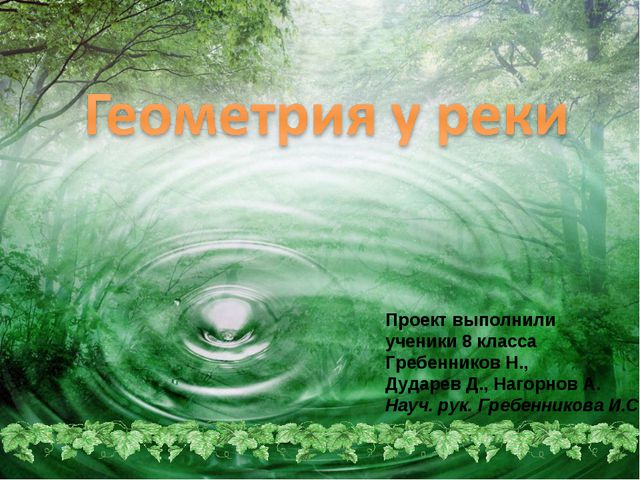 Проект выполнили ученики 8 класса Гребенников Н., Дударев Д., Нагорнов А. Нау...