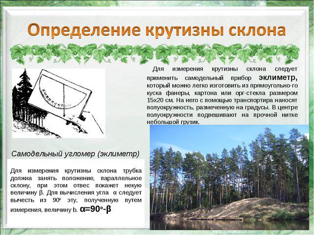 * * Самодельный угломер (эклиметр) Для измерения крутизны склона следует прим...