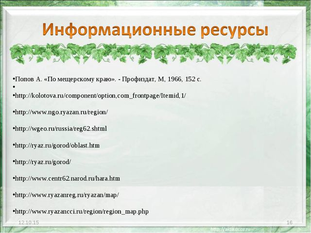 * * Попов А. «По мещерскому краю». - Профиздат, М, 1966, 152 с. http://koloto...