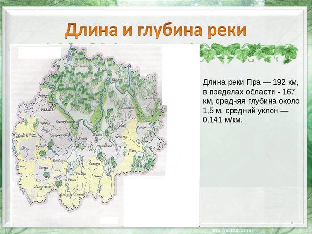 * * Длина реки Пра — 192 км, в пределах области - 167 км, средняя глубина око...
