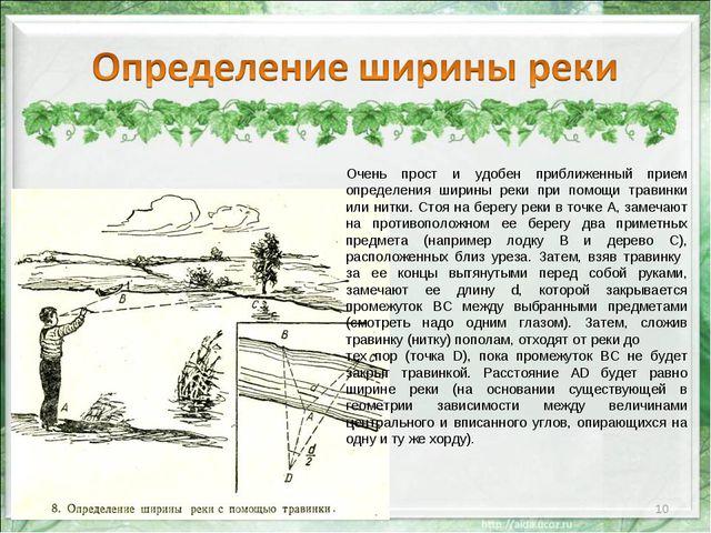 * * Очень прост и удобен приближенный прием определения ширины реки при помощ...