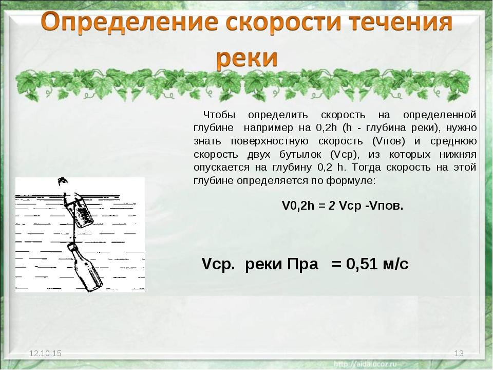 * * Чтобы определить скорость на определенной глубине например на 0,2h (h - г...