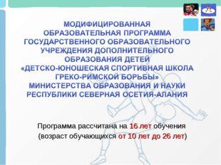 Программа рассчитана на 16 лет обучения (возраст обучающихся от 10 лет до 26