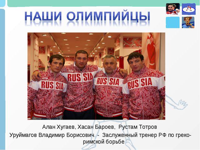 Алан Хугаев, Хасан Бароев, Рустам Тотров Уруймагов Владимир Борисович - Заслу...