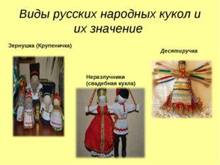 Виды русских народных кукол и их значение Зернушка (Крупеничка) Неразлучники