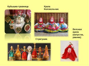 Кубышка-травница Стригушка Кукла Колокольчик Вепская кукла (капустка, рванка)