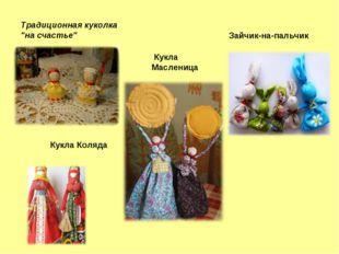 """Традиционная куколка """"на счастье"""" Кукла Коляда Кукла Масленица Зайчик-на-паль"""