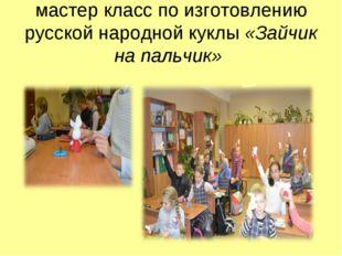 мастер класс по изготовлению русской народной куклы «Зайчик на пальчик»