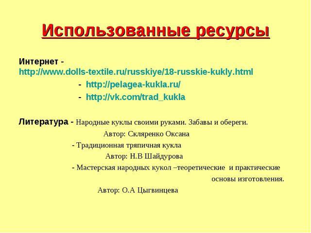 Использованные ресурсы Интернет - http://www.dolls-textile.ru/russkiye/18-rus...