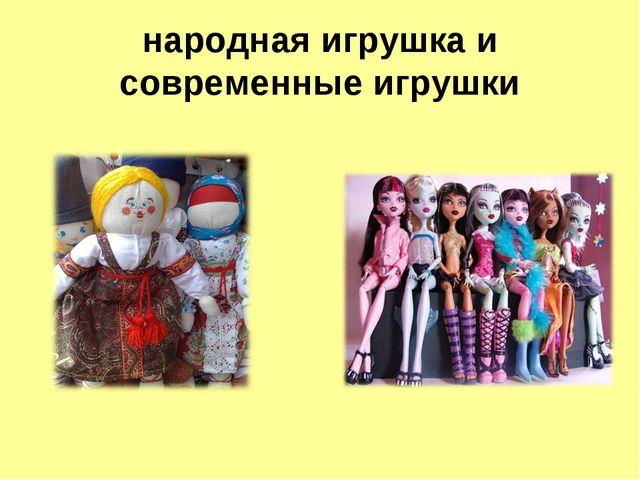 народная игрушка и современные игрушки