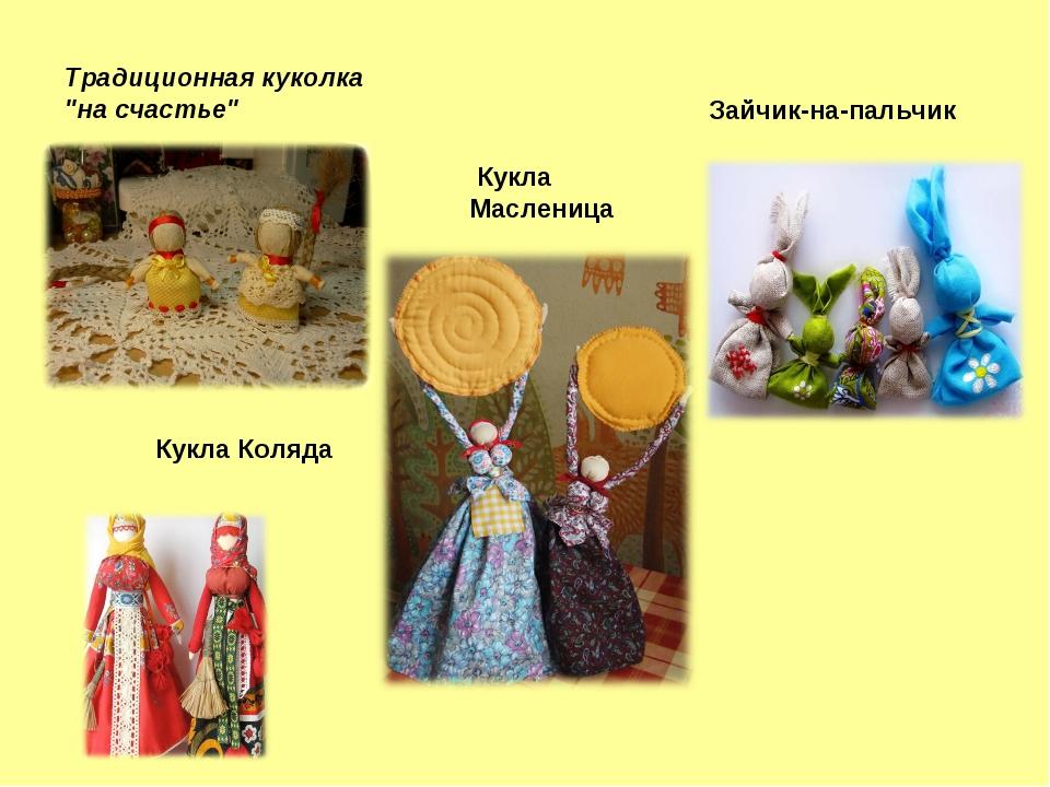 """Традиционная куколка """"на счастье"""" Кукла Коляда Кукла Масленица Зайчик-на-паль..."""