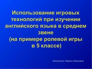 Микуленко Лариса Ивановна