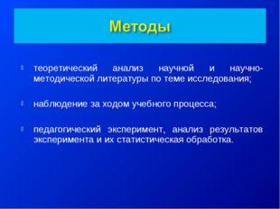 теоретический анализ научной и научно-методической литературы по теме исслед