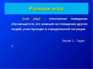 (rolе play) - спонтанное поведение обучающегося, его реакция на поведение др