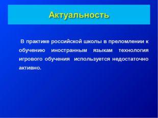 В практике российской школы в преломлении к обучению иностранным языкам техн