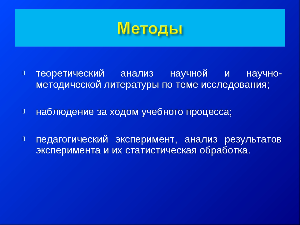 теоретический анализ научной и научно-методической литературы по теме исслед...