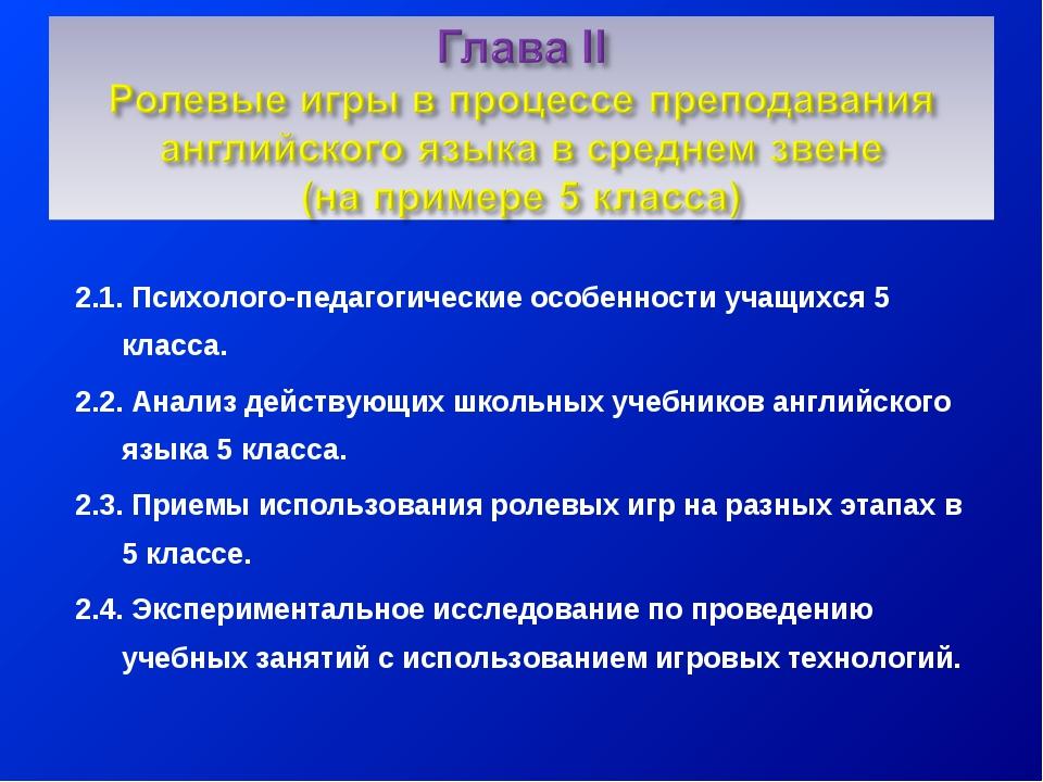 2.1. Психолого-педагогические особенности учащихся 5 класса. 2.2. Анализ дей...