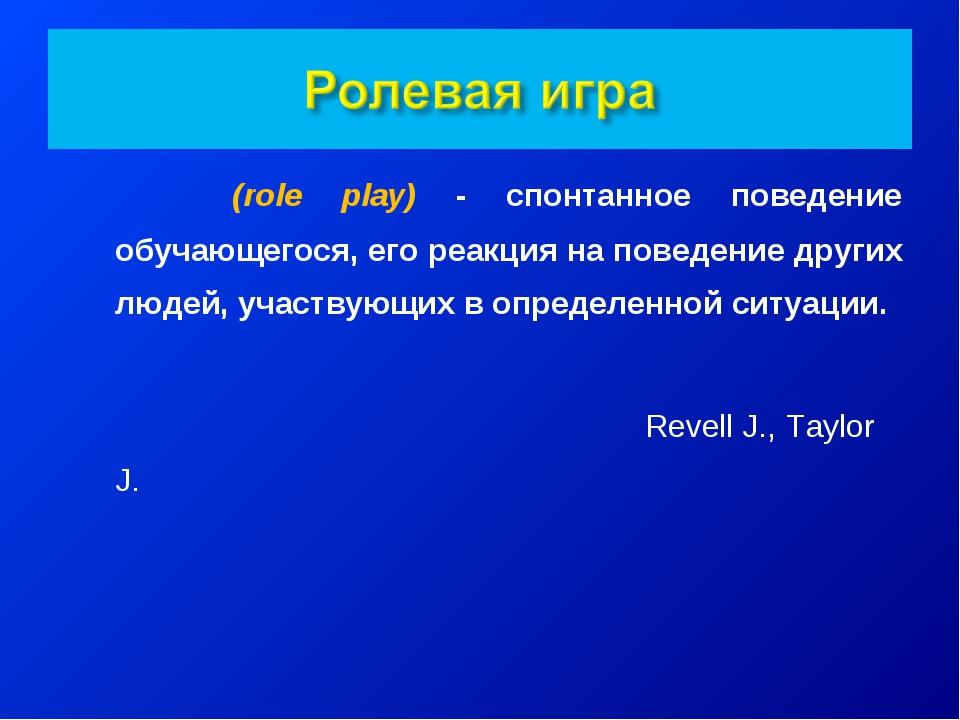(rolе play) - спонтанное поведение обучающегося, его реакция на поведение др...