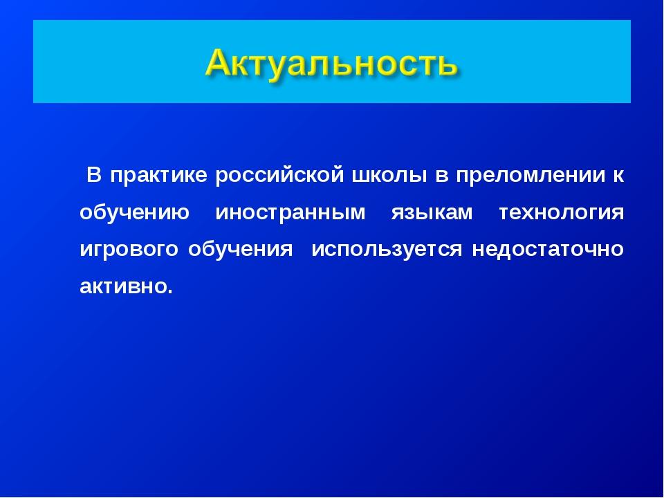 В практике российской школы в преломлении к обучению иностранным языкам техн...